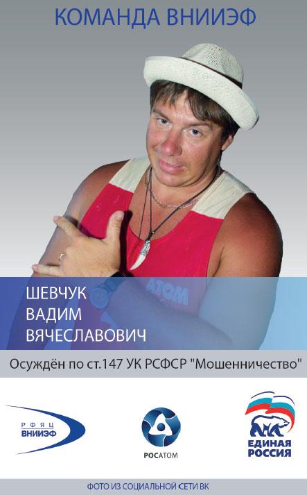 Шевчук