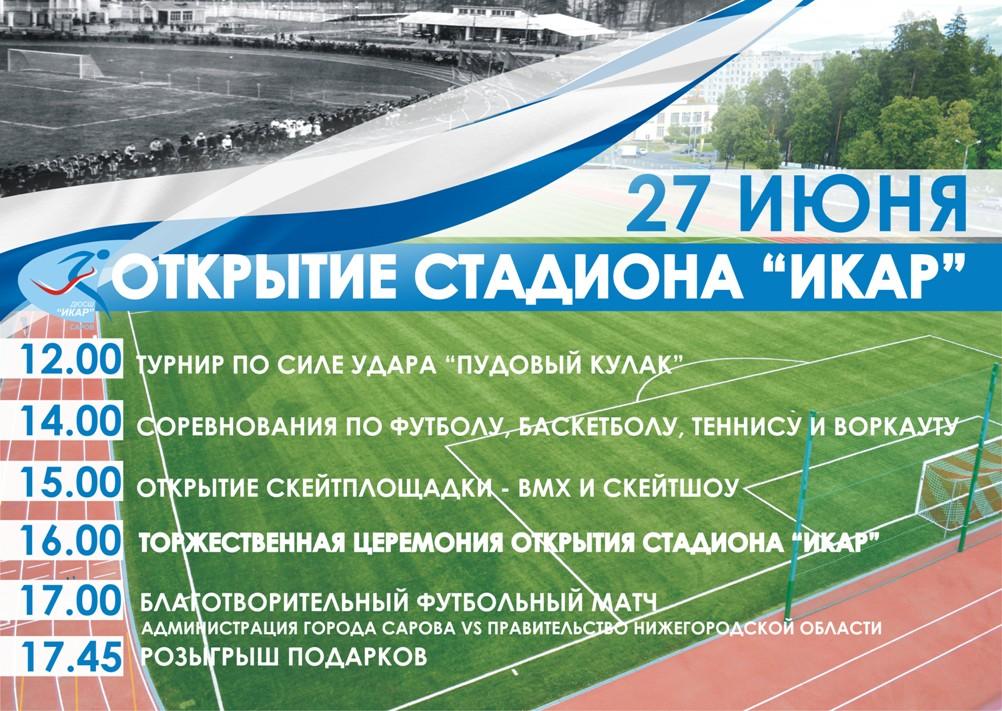 афиша_открытие стадиона_А3