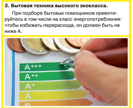 экономия3