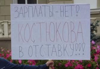 Костюков в отставку