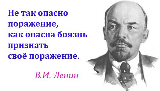 Vladimir-Lenin
